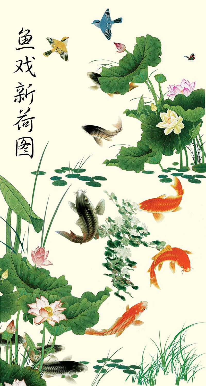 xt10860中式玄关金鱼锦鲤鱼戏新荷花鸟蝴蝶诗词寓意
