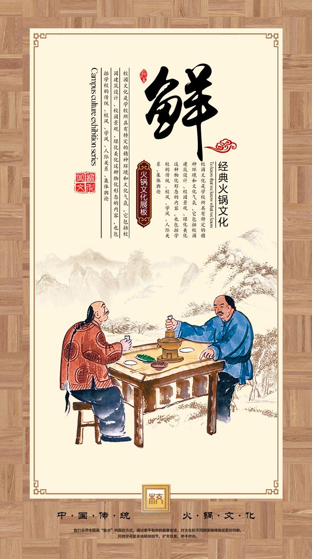 xt10773中式火锅文化水墨古人吃饭饮食鲜框画